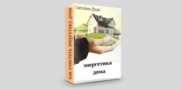 Мастер-класс «Как очистить дом и сделать его местом силы»