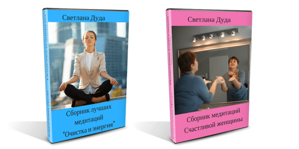 2 сборника медитаций
