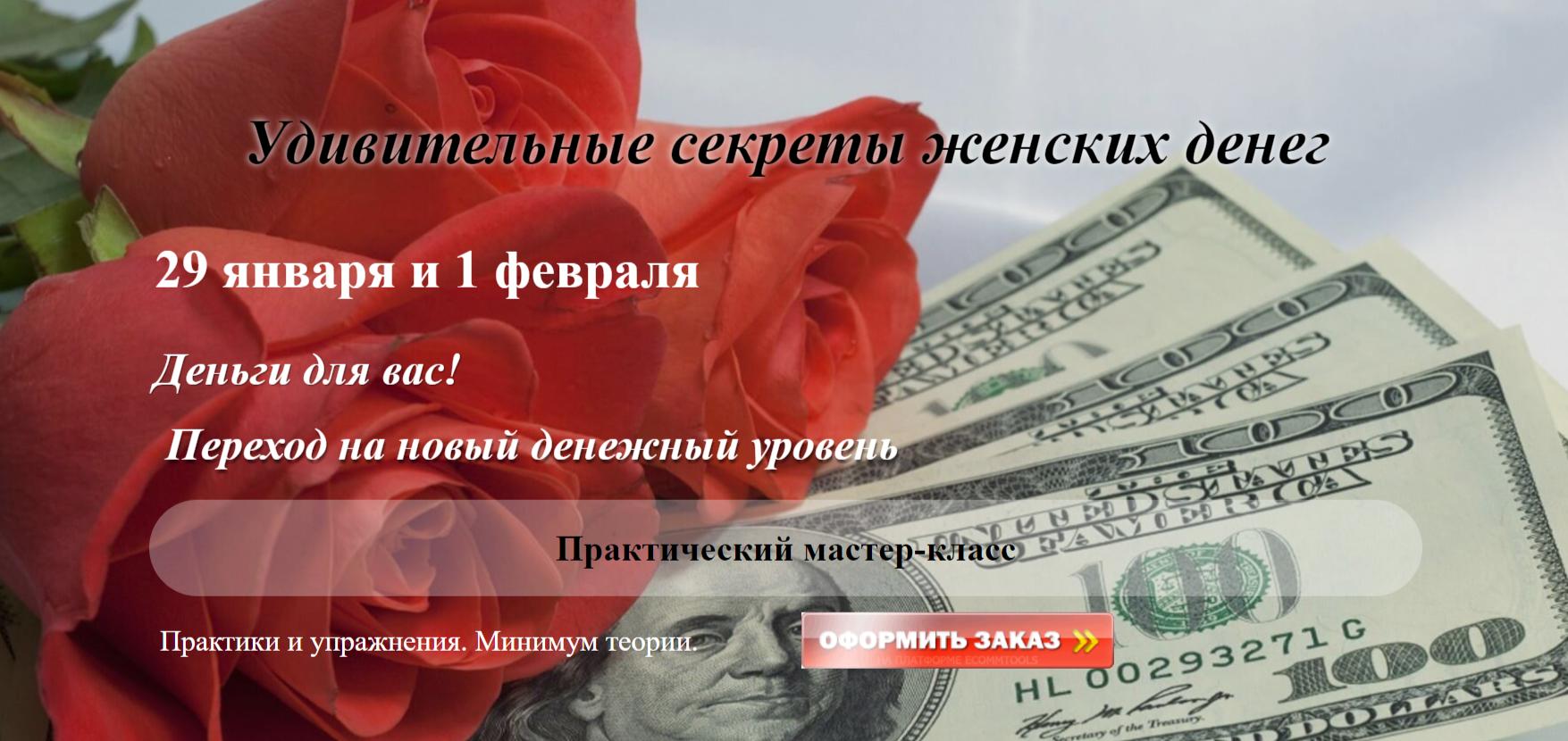 Удивительные секреты женских денег
